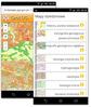 PIG prezentuje nową mobilną aplikację
