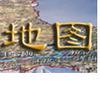 Chińczycy opracowują pierwszy atlas Tybetu
