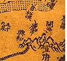 Wystawiono chińską mapę świata z XVII wieku